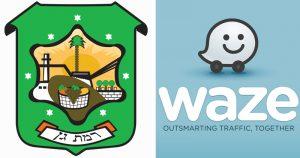 עיריית רמת גן על שיתוף פעולה מעניין עם חברת waze