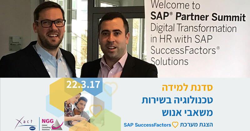 כנס SAP MEE at Success Factors