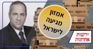 אמזון מגיעה לישראל