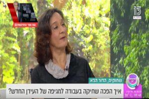 נילי גולדפיין בראיון בטלויזיה